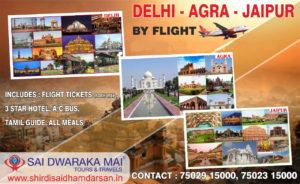 DELHI AGRA JAIPUR (GOLDEN TRIANGLE TOUR PACKAGE)